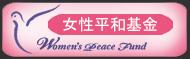 女性平和基金のホームページへ